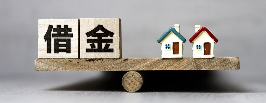 家のローンを表しているイメージ